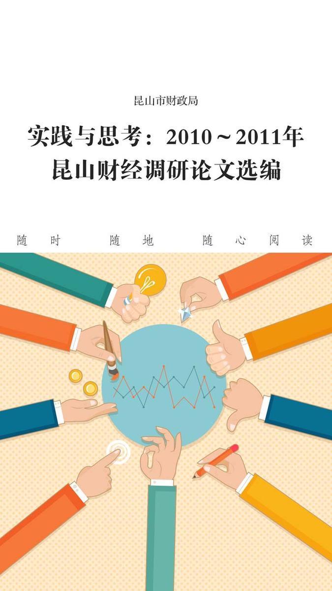 实践与思考:2010~2011年昆山财经调研论文选编