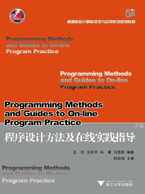 程序设计方法及在线实践指导——学习指导与习题解析
