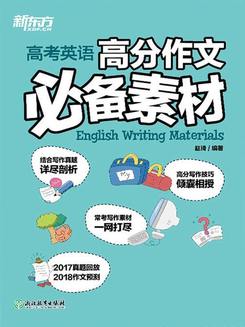 (2018)高考英语高分作文必备素材