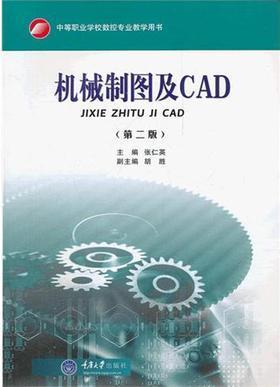 机械制图及CAD(第二版)