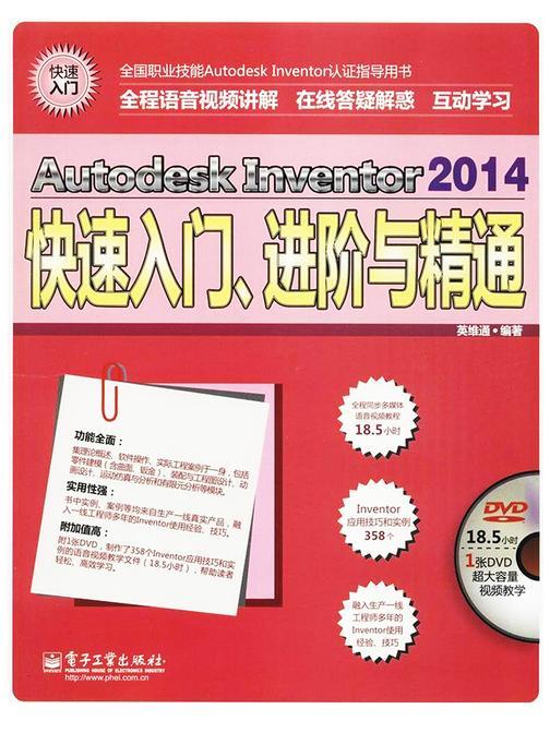 Autodesk Inventor 2014快速入门、进阶与精通(含DVD光盘1张)