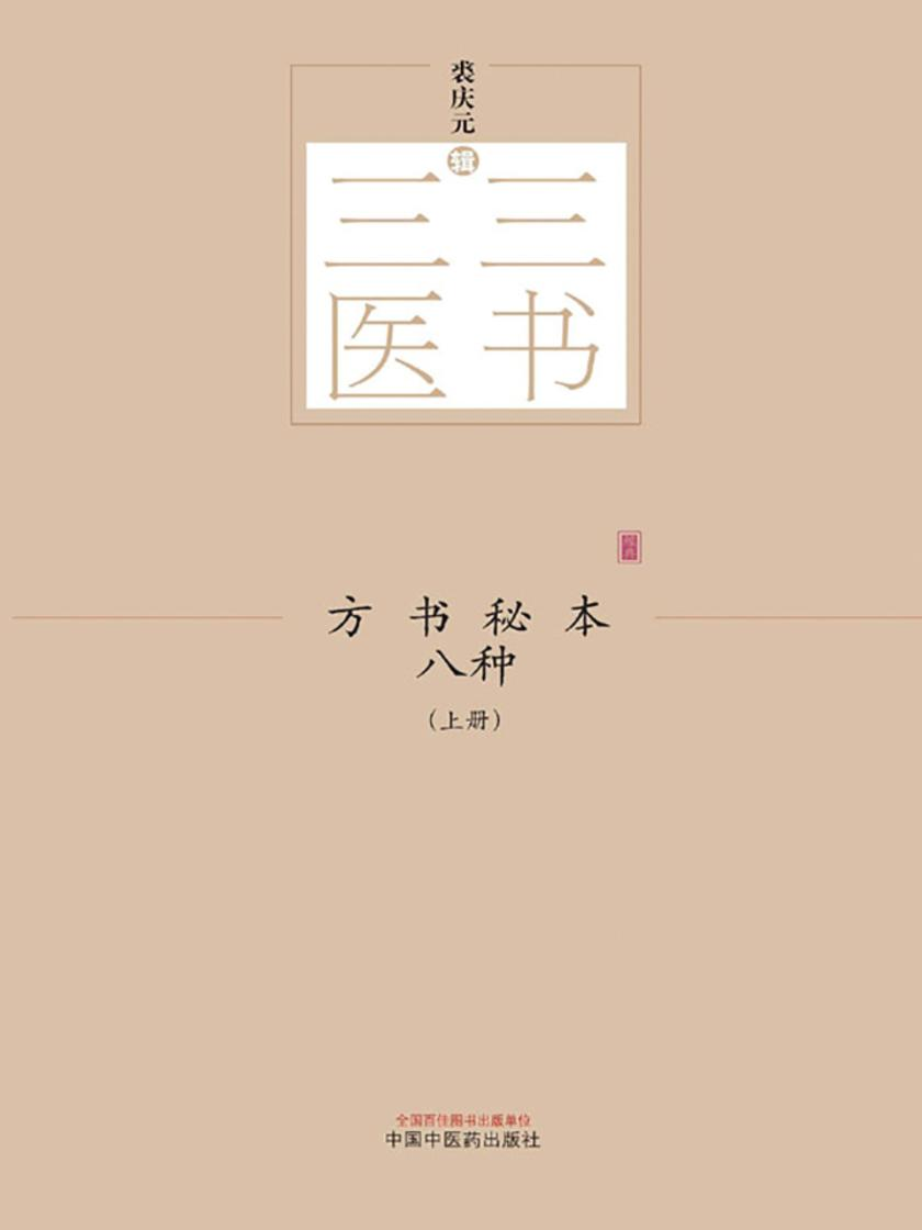 方书秘本八种:全2册(上册)