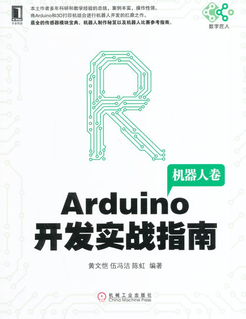 Arduino开发实战指南:机器人卷