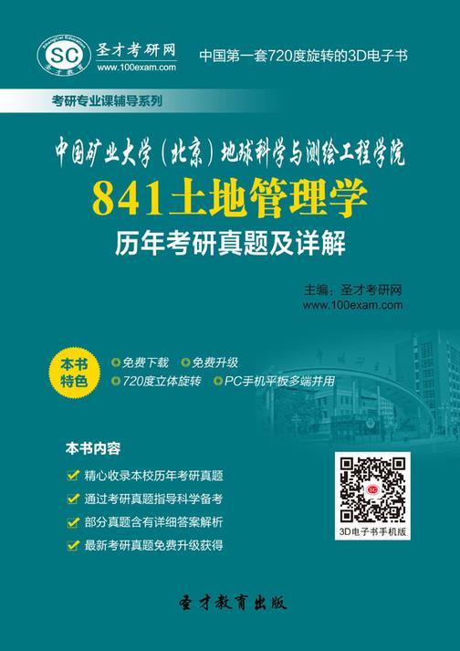 中国矿业大学(北京)地球科学与测绘工程学院841土地管理学历年考研真题及详解