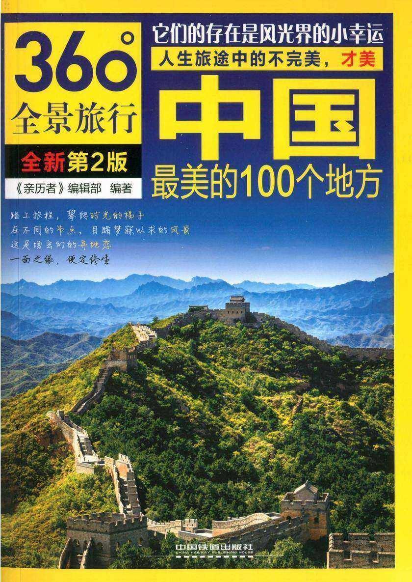 中国最美的100地方(第2版)