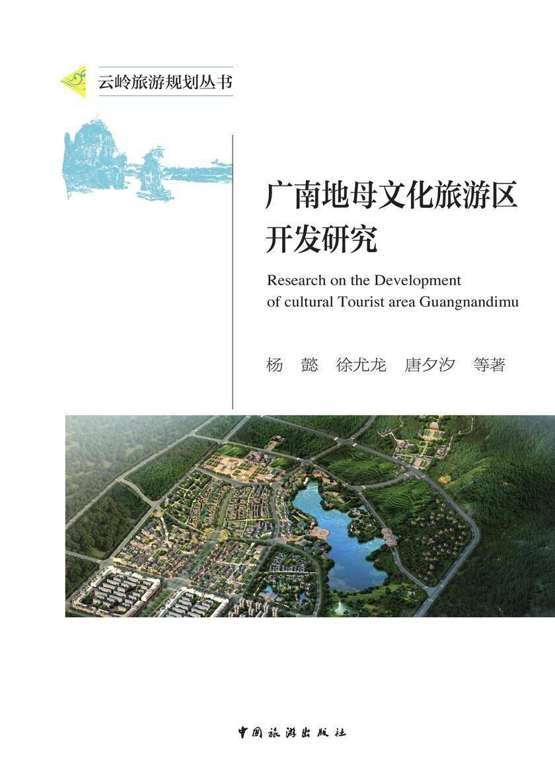 广南地母文化旅游区开发研究