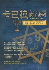 《卡巴拉数字密码》——犹太人秘传占卜术首次震撼引入国内(一串数字洞悉你的个性特征,了解流年兴衰,预知运势起伏,发掘未知潜能,又准又好玩)(试读本)