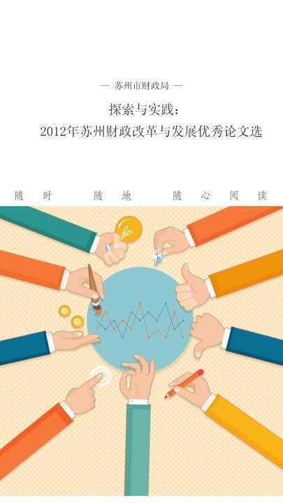 探索与实践:2012年苏州财政改革与发展优秀论文选