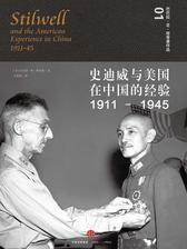 史迪威与美国在中国的经验,1911—1945