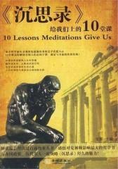 《沉思录》给我们上的10堂课