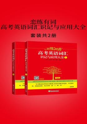 恋练有词:高考英语词汇识记与应用大全(上、下)