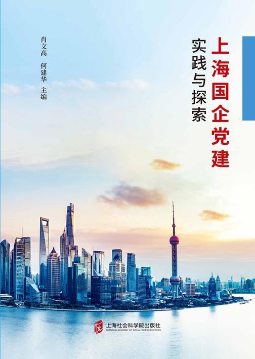 上海国企党建实践与探索