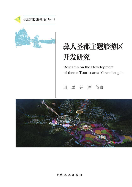彝人圣都主题旅游区开发研究
