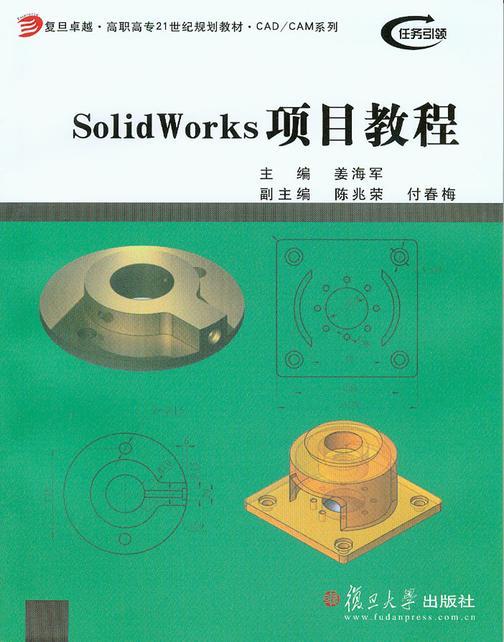 SolidWorks项目教程(仅适用PC阅读)