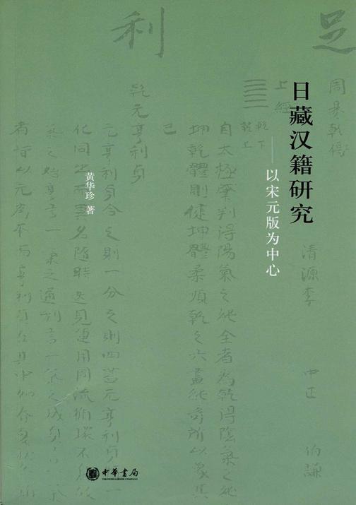 日藏汉籍研究——以宋元版为中心(仅适用PC阅读)