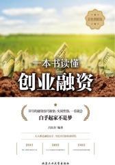 一本书读懂创业融资