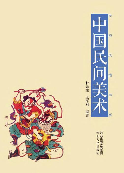 中国民间美术