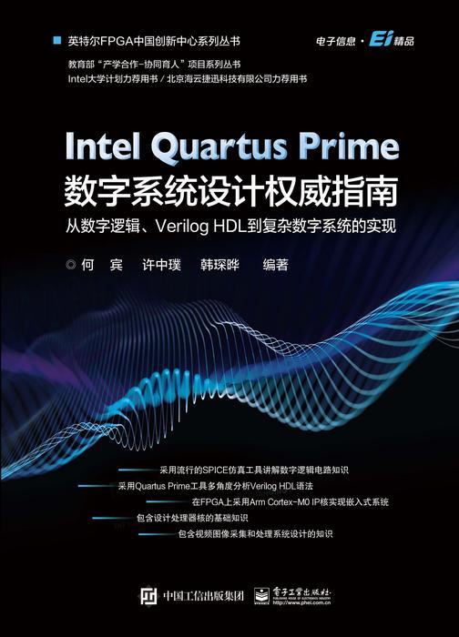 Intel Quartus Prime数字系统设计权威指南 :从数字逻辑、Verilog HDL 到复杂数字系统的实现