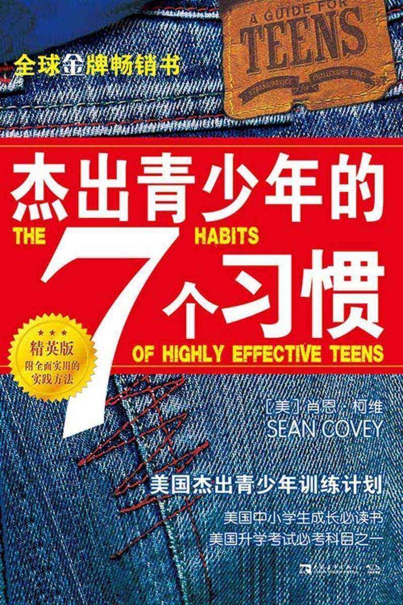 杰出青少年的7个习惯(精英版):美国杰出青少年训练计划(入选中国青少年必读书目,中小学图书馆推荐目录)