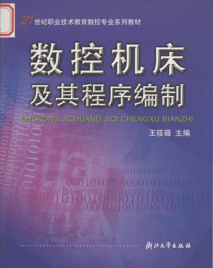 数控机床及其程序编制(仅适用PC阅读)