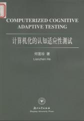 计算机化的认知适应性测试(仅适用PC阅读)