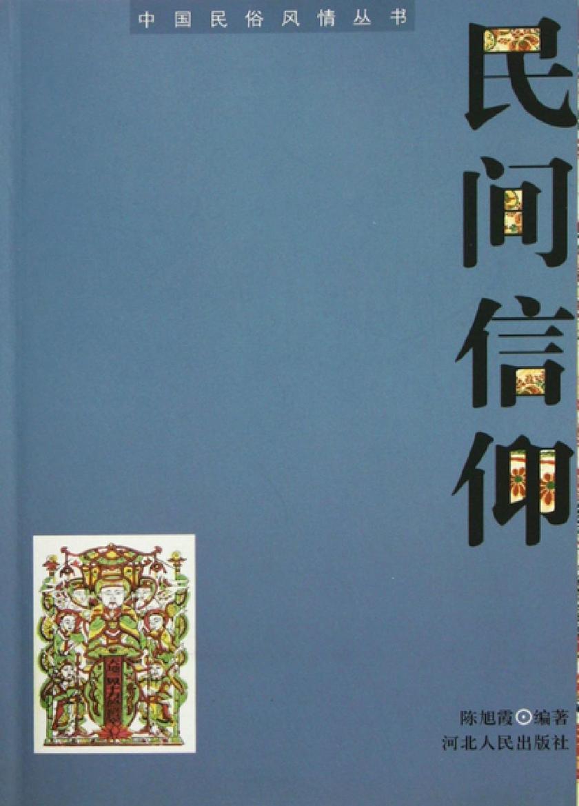 中国民间信仰