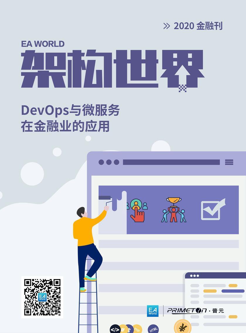 《架构世界》2020金融刊 DevOps与微服务在金融业的应用