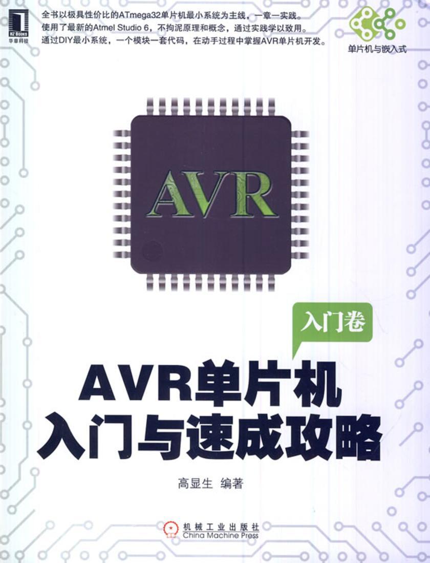 AVR单片机入门与速成攻略