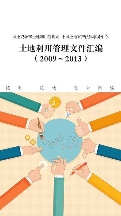 土地利用管理文件汇编(2009~2013)