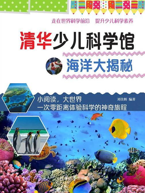 清华少儿科学馆:海洋大揭秘
