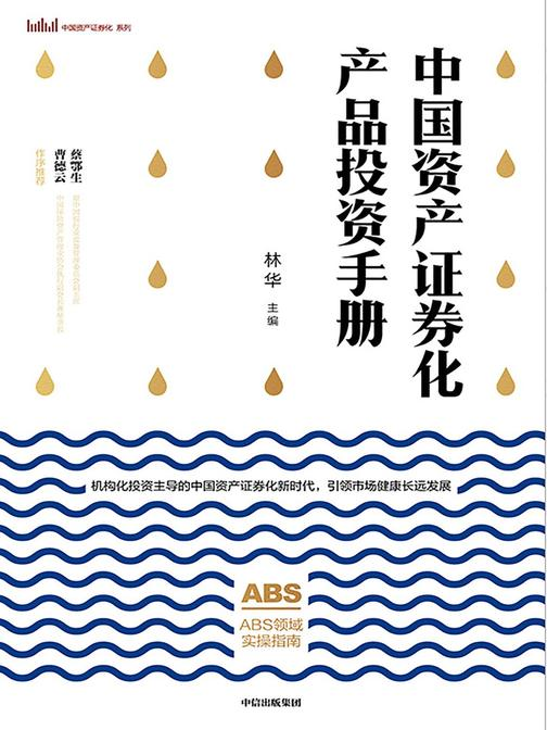 中国资产证券化产品投资手册