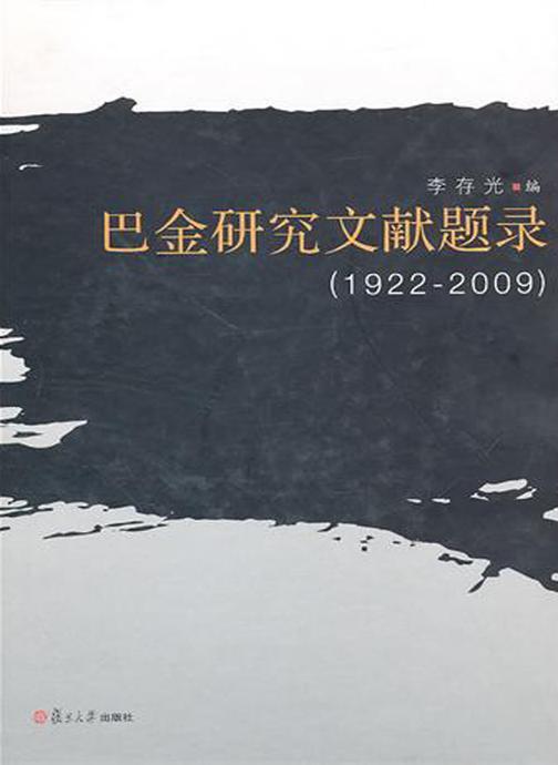巴金研究文献题录(1922—2009)