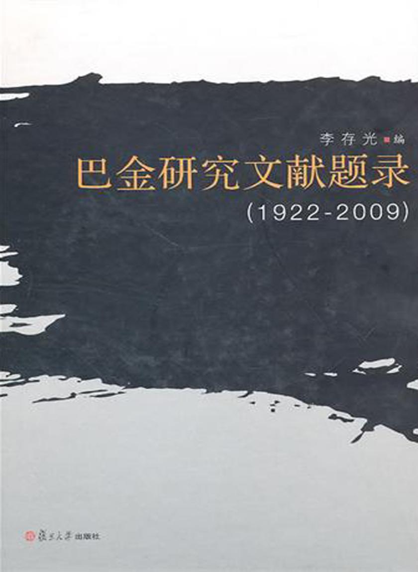 巴金研究文献题录(1922—2009)(仅适用PC阅读)