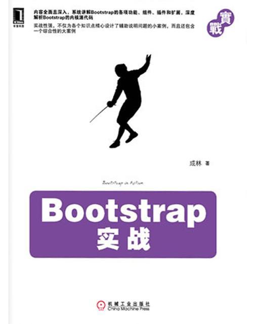 Bootstrap实战