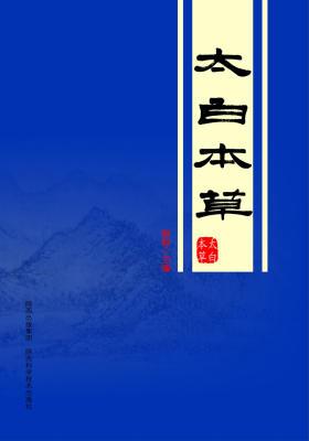 太白本草(仅适用PC阅读)