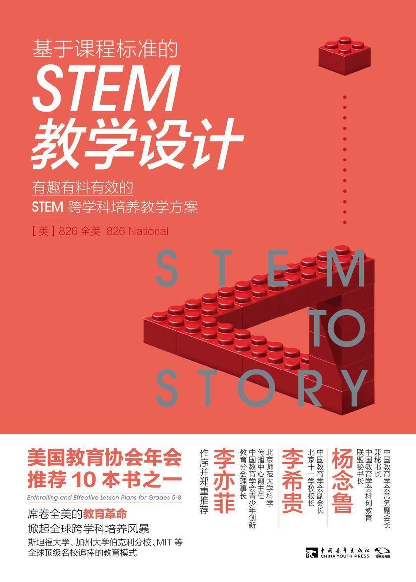 基于课程标准的STEM教学设计:有趣有料有效的STEM跨学科培养教学方案
