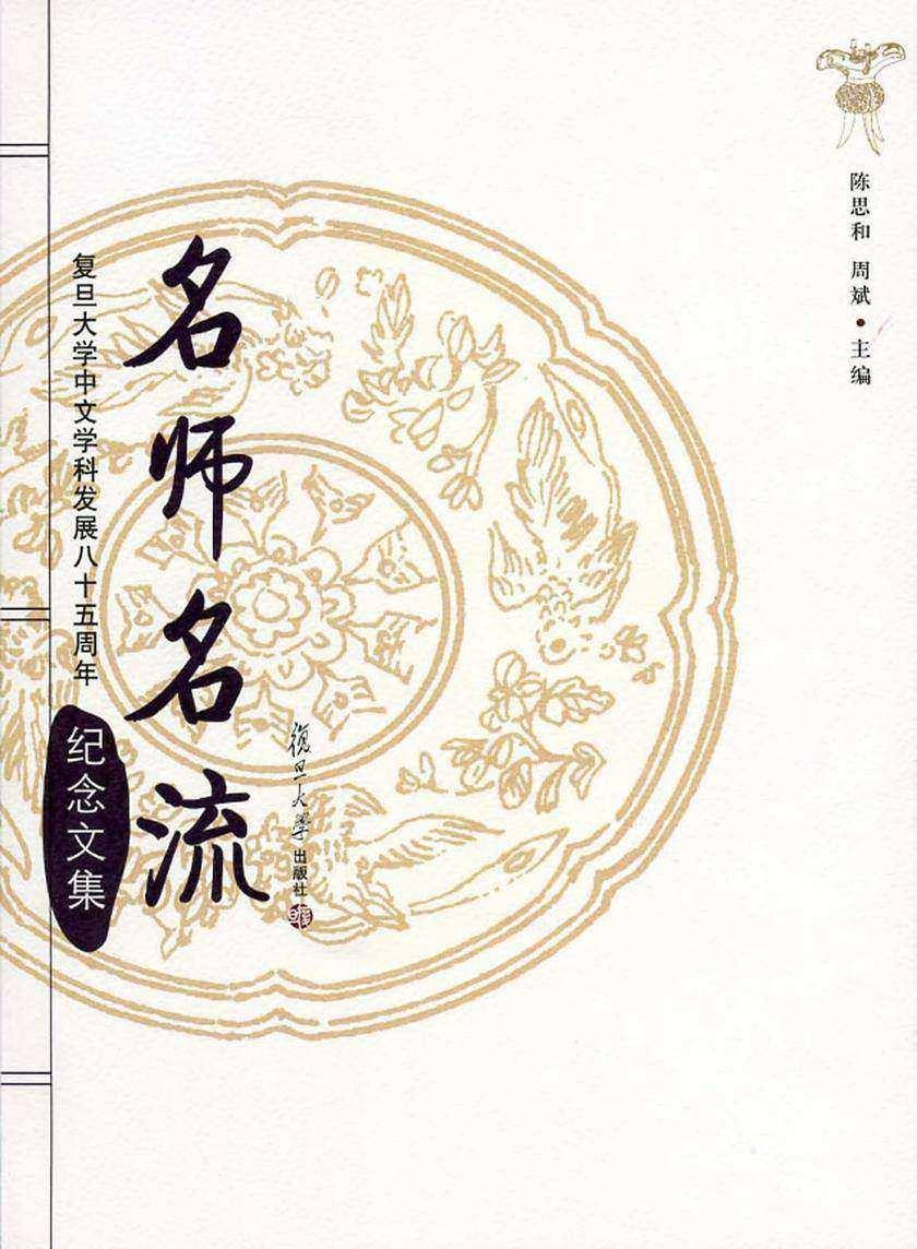 名师名流——复旦大学中文学科发展八十五周年纪念文集(仅适用PC阅读)