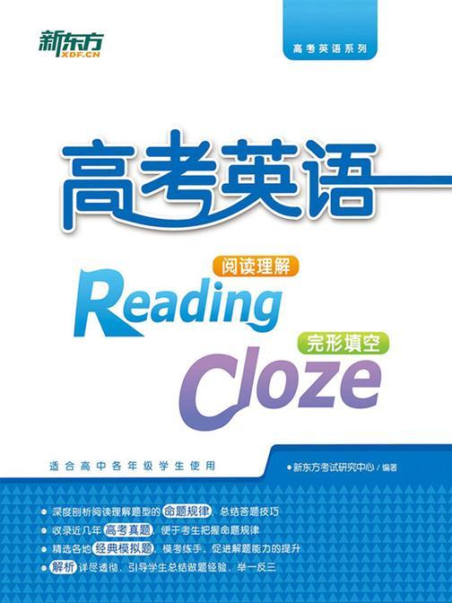 高考英语阅读理解+完形填空(套装共2册)