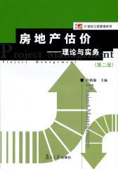 房地产估价——理论与实务(第二版)(仅适用PC阅读)