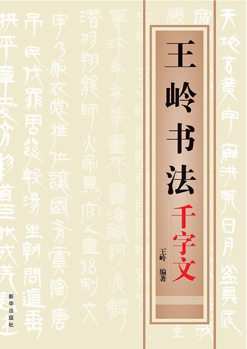 王岭书法千字文