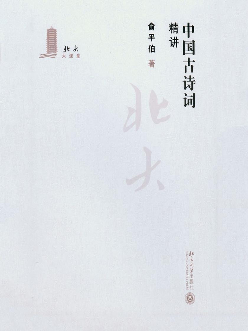 中国古诗词精讲