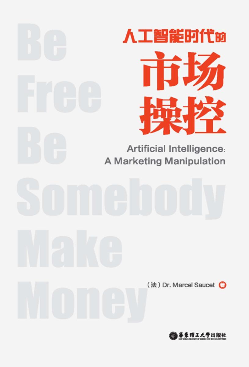 人工智能时代的市场操控