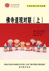 [3D电子书]圣才学习网·中国经典对联与故事:佛寺道观对联(上)(仅适用PC阅读)