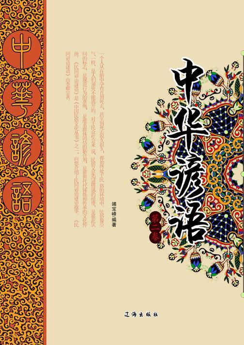 中华谚语(第二卷)