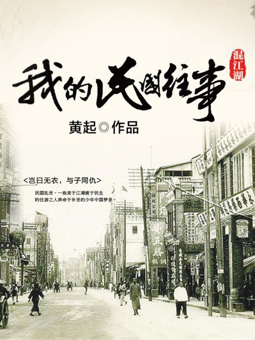 混江湖:我的民国往事