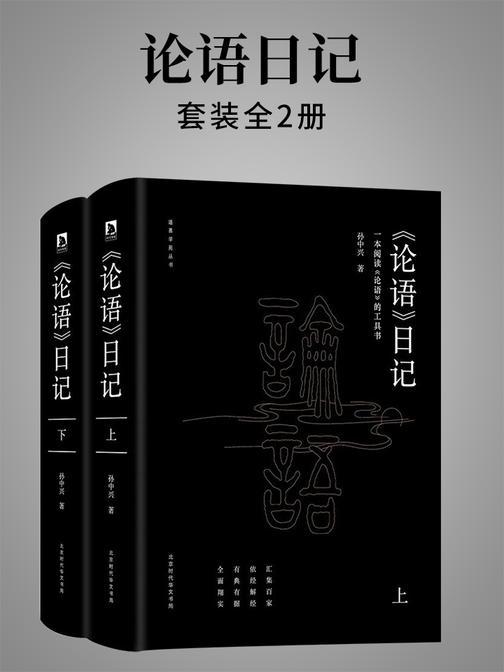论语日记(全2册)