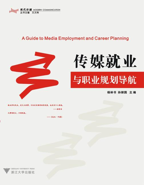 传媒就业与职业规划导航(仅适用PC阅读)