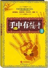 手中有福音II(中国手疗  人季秦安手把手教你学手疗,附赠季氏疗法-手部反射区定位挂图【4开】1张,DVD光盘1张,30余种常见病手诊手疗方法一学就会,一试就灵(试读本)