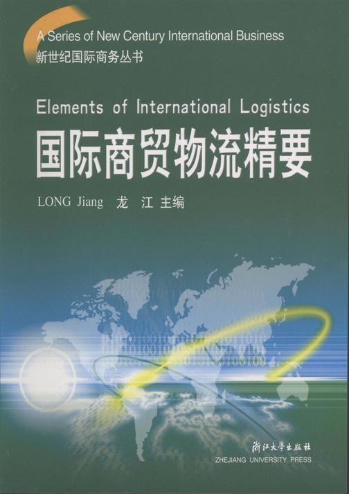 国际商贸物流精要(仅适用PC阅读)