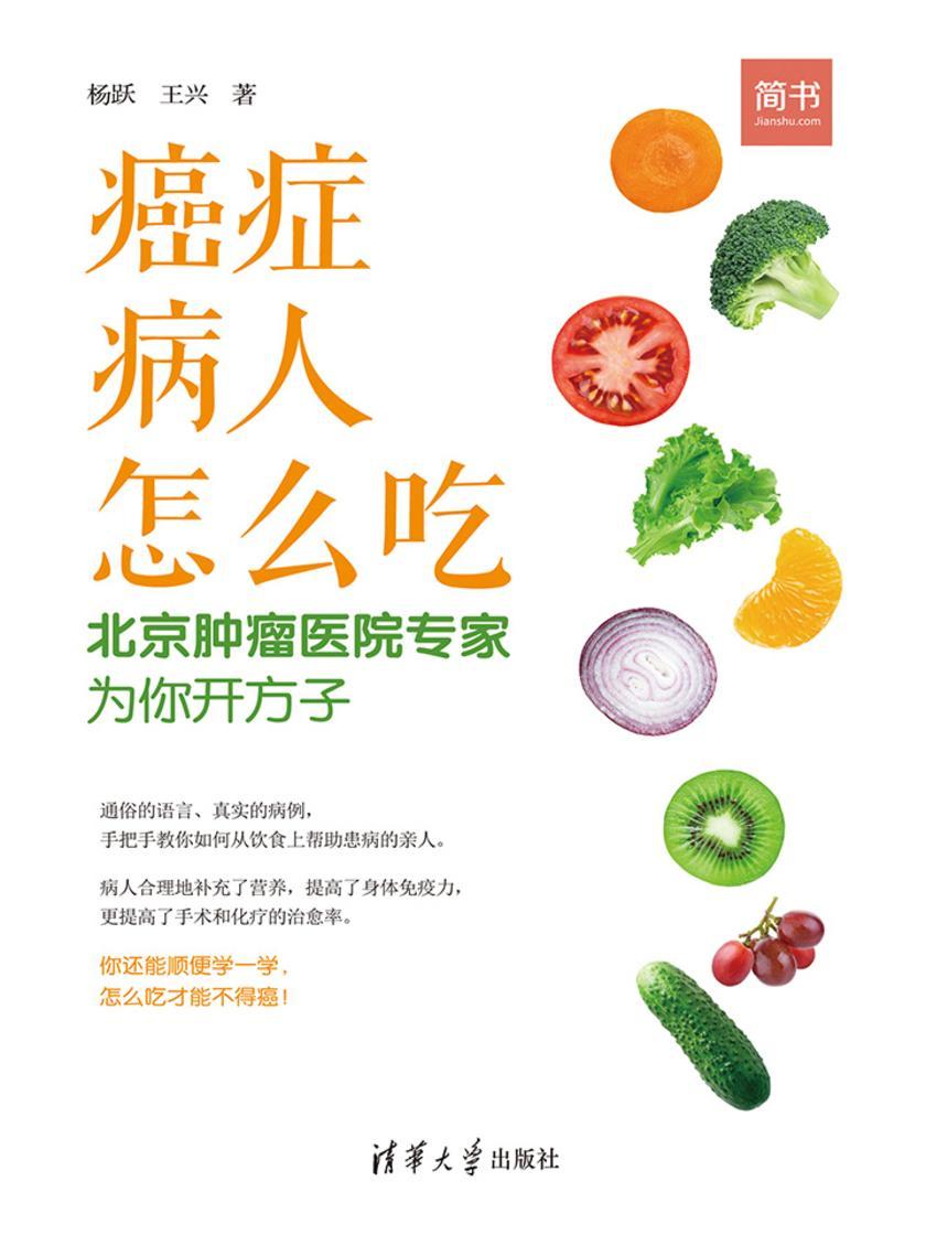 癌症病人怎么吃:北京肿瘤医院专家为你开方子